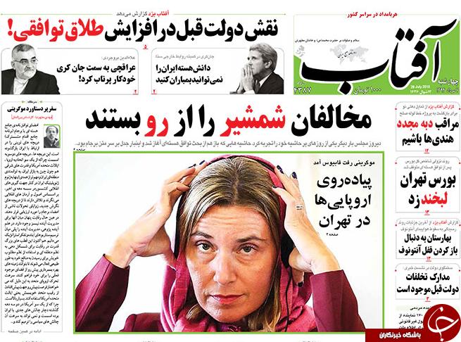 تصاویر صفحه نخست روزنامههای چهارشنبه 7 مرداد