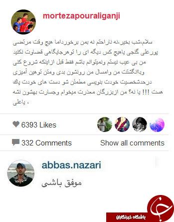 گلایه مدافع تیم ملی از کارران اینستاگرام+ تصاویر