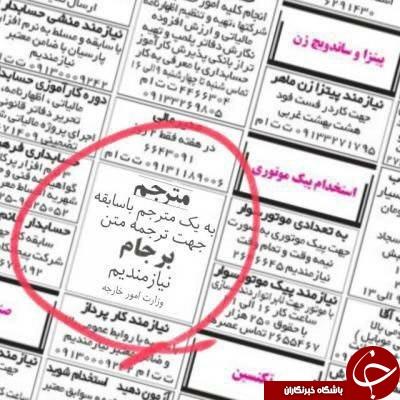 آگهی استخدام وزارت خارجه برای ترجمه توافق برجام!