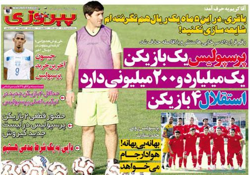 تصاویر نیم صفحه اول روزنامه های ورزشی هشتم مرداد