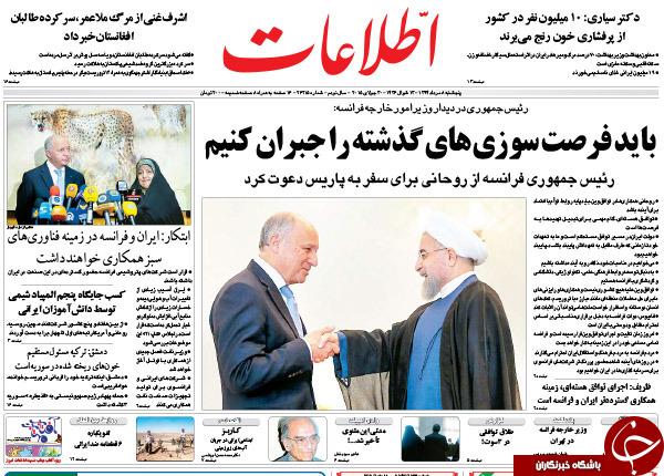تصاویر صفحه نخست روزنامههای پنجشنبه 8 مرداد