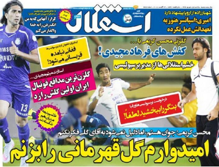 تصاویر نیم صفحه اول روزنامه های ورزشی اول شهریور