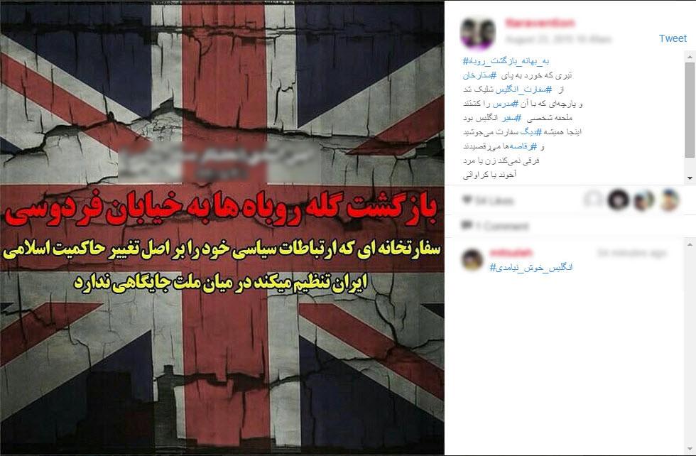 بایدها و نبایدهای بازگشایی سفارت انگلیس در فضای مجازی + تصاویر
