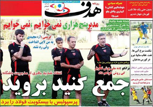 تصاویر نیم صفحه اول روزنامه های ورزشی 10 شهریور