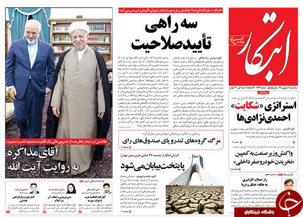 تصاویر صفحه نخست روزنامههای سهشنبه 10 شهریور
