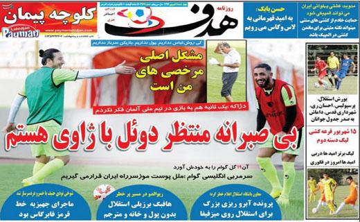 تصاویر نیم صفحه اول روزنامه های ورزشی 11 شهریور