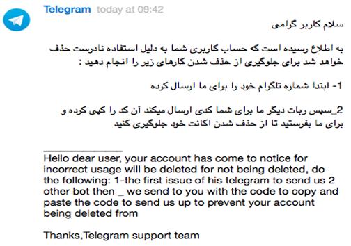 شیوه جدید هک کردن حسابهای تلگرام در ایران