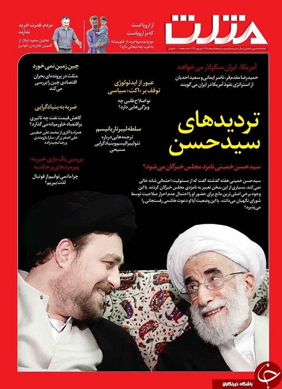 لبخند پدرانه آیت الله جنتی به سید حسن خمینی+ عکس