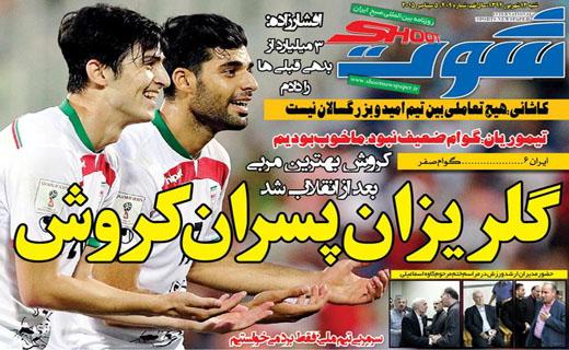 تصاویر نیم صفحه اول روزنامه های ورزشی 14 شهریور