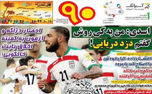 تصاویر نیم صفحه اول روزنامه های ورزشی 15 شهریور
