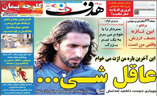 تصاویر نیم صفحه اول روزنامه های ورزشی 16 شهریور