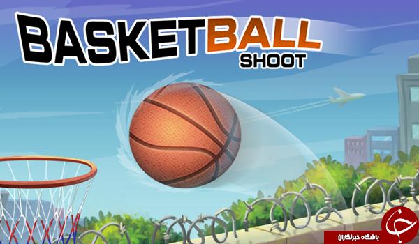 بازی پرتاب توپ بسکتبال Basketball Shoot +دانلود