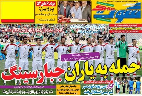 تصاویر نیم صفحه اول روزنامه های ورزشی 17 شهریور