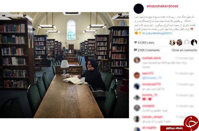 اولین تصویر از الناز شاکردوست در دانشگاه لندن+ عکس