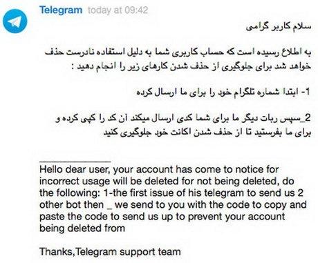 جولان هکرها در تلگرام با ترفند جدید