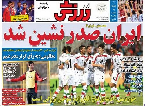 تصاویر نیم صفحه نخست روزنامههای ورزشی چهار شنبه 18 شهریور ماه