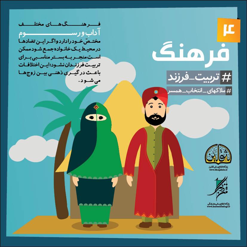 ملاک های انتخاب همسر؛ دانایی و تناسب فرهنگی  + تصاویر