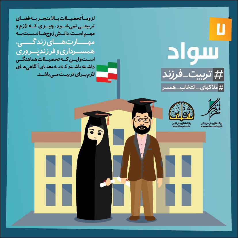 ملاک های انتخاب همسر؛ تحصیلات متناسب و تناسب اقتصادی  + تصاویر