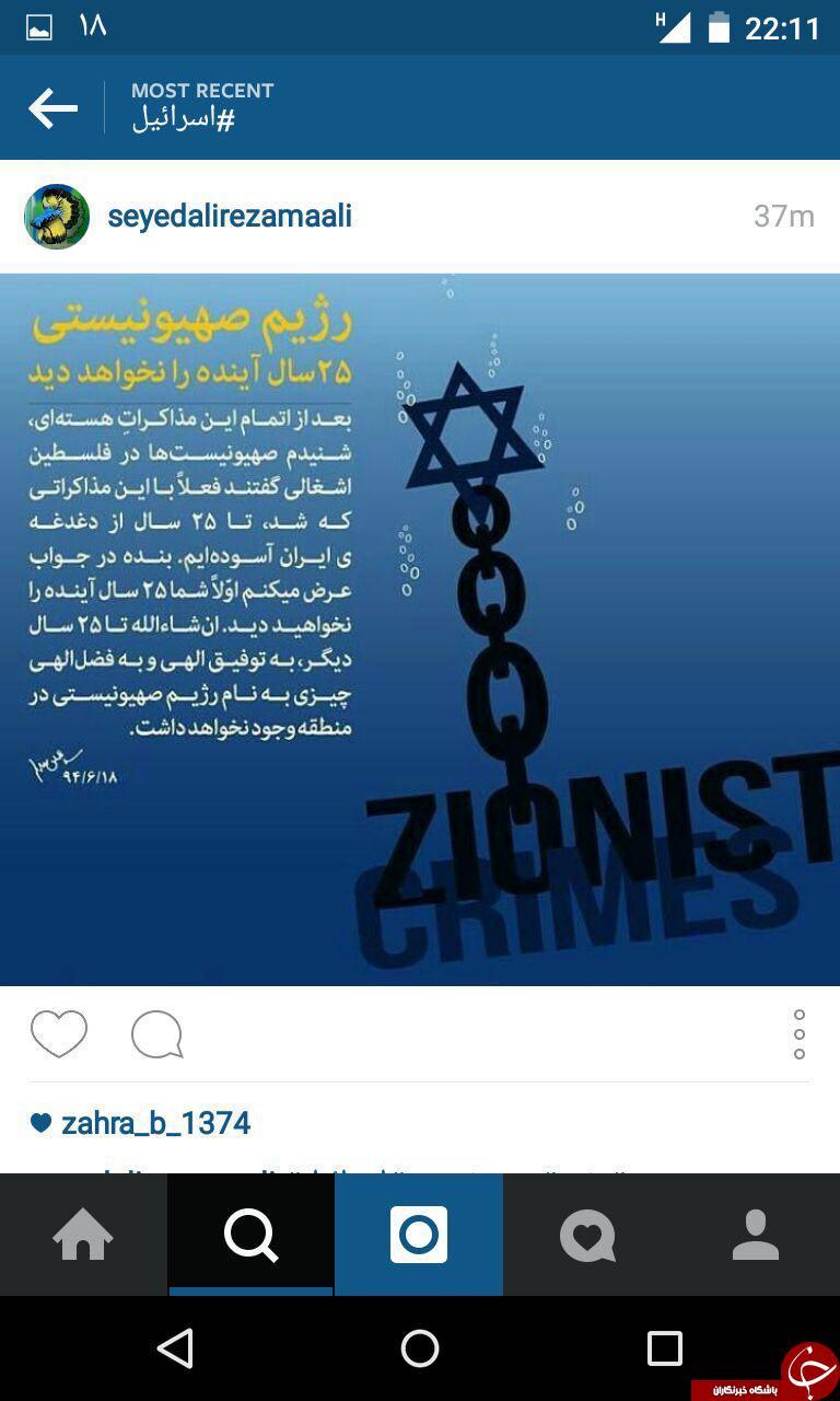 25 سال تا پایان عمر اسراییل + تصاویر