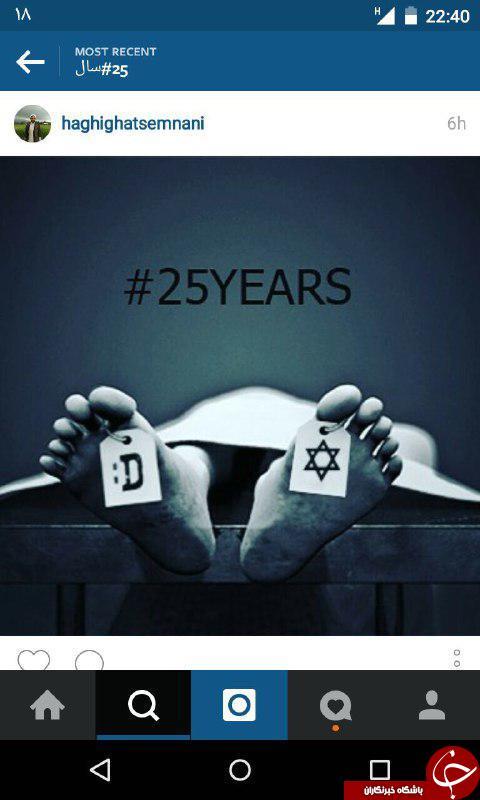 25 سال تا جهنم+تصاویر
