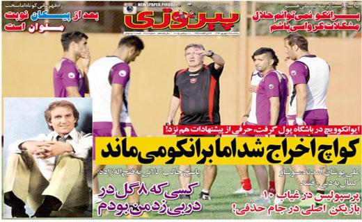تصاویر نیم صفحه روزنامههای ورزشی چهار شنبه 18 شهریور