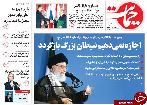 تصاویر صفحه نخست روزنامههای 18 شهریور