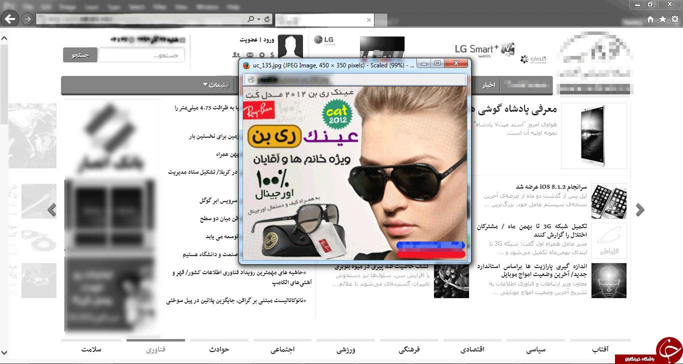 شهرت سایت های بی نام و نشان در فضای مجازی