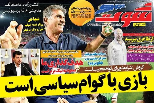 تصاویر نیم صفحه اول روزنامه های ورزشی دوم شهریور