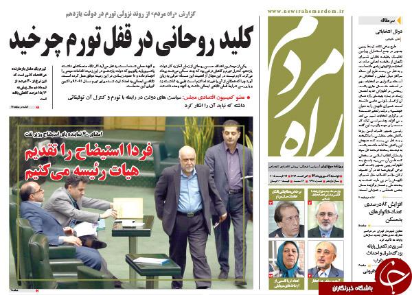 تصاویر صفحه نخست روزنامههای دوشنبه دوم  شهریور