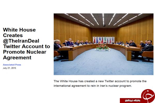 حامیان توافق هسته ای ایران و 1+5