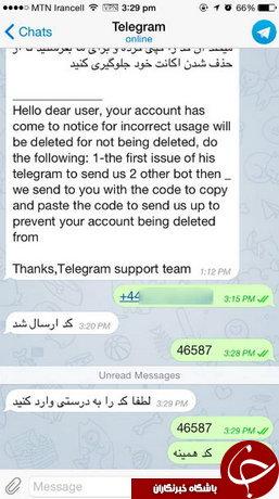 هک تلگرام + عکس
