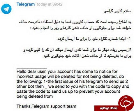 گروه متن تلگرام