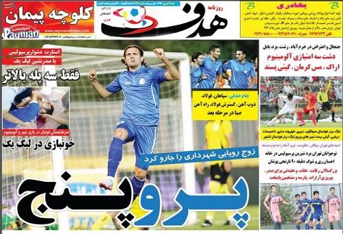 تصاویر نیم صفحه روزنامههای ورزشی شنبه 21 شهریور