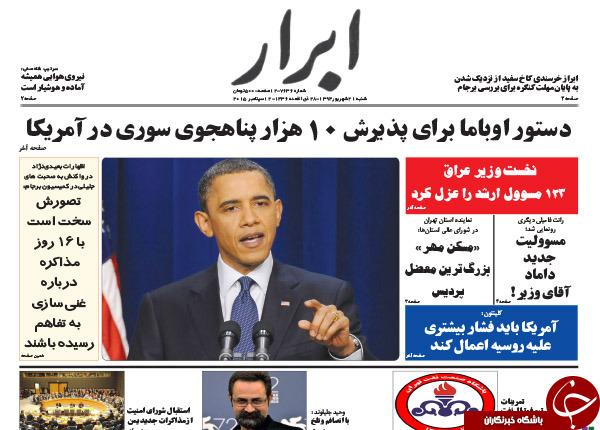 تصاویر صفحه نخست روزنامههای 21 شهریور