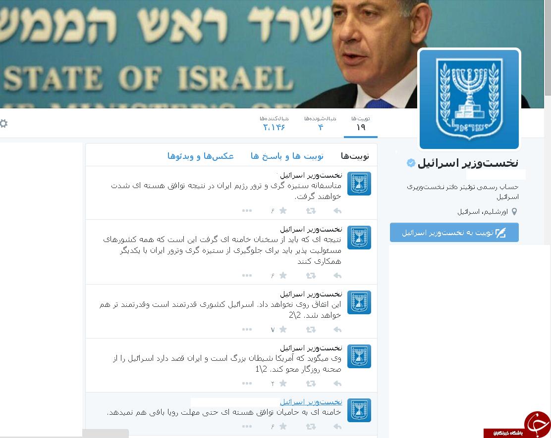 اعتراف صریح نتانیاهو بعد از سخنان رهبر معظم انقلاب +سند