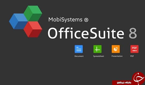 نرم افزار آفیس OfficeSuite با پشتیبانی از زبان فارسی +دانلود