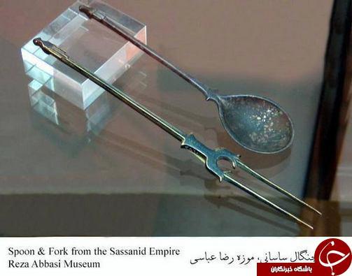 قاشق چنگال ایرانی ها 1500 سال پیش+عکس