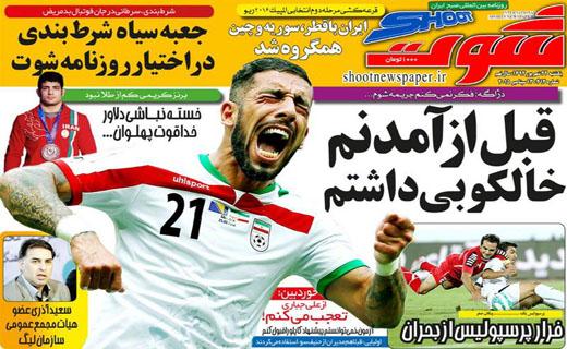 تصاویر نیم صفحه روزنامههای ورزشی یکشنبه 22 شهریور