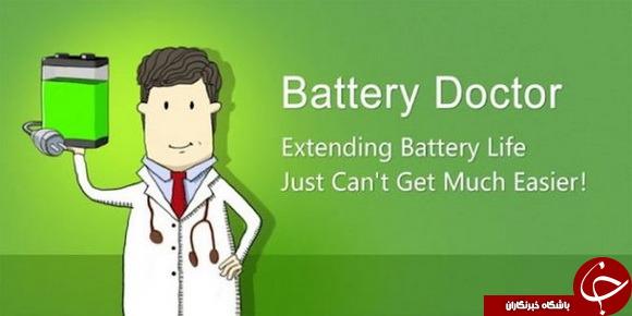 نرم افزار مدیریت باتری گوشی هوشمند Battery Doctor +دانلود