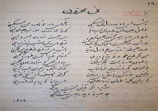 شعر معروف شهریار با خط خودش + عکس