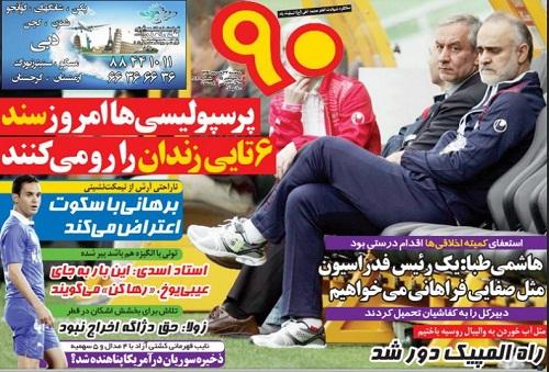 تصاویر نیم صفحه روزنامههای ورزشی دوشنبه 23 شهریور