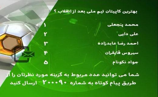 3571196 861 خلاصه برنامه نود 23 شهریور 94