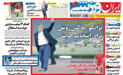 تصاویر نیم صفحه روزنامههای ورزشی 24 شهریور