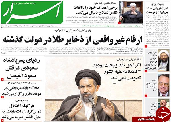 تصاویر صفحه نخست روزنامههای 24 شهریور