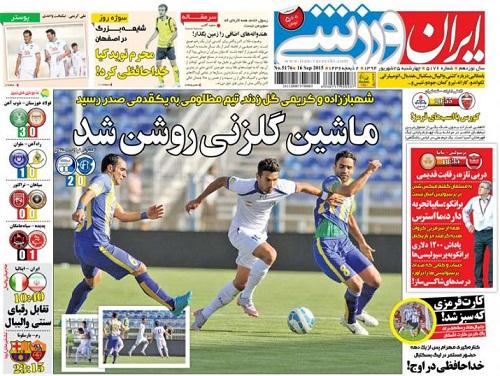 تصاویر نیم صفحه روزنامههای ورزشی 25 شهریور