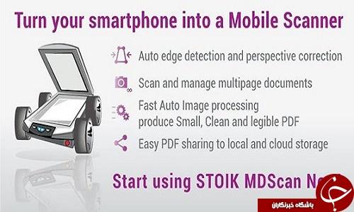 نرم افزار اسکنر اسناد Mobile Doc Scanner +دانلود