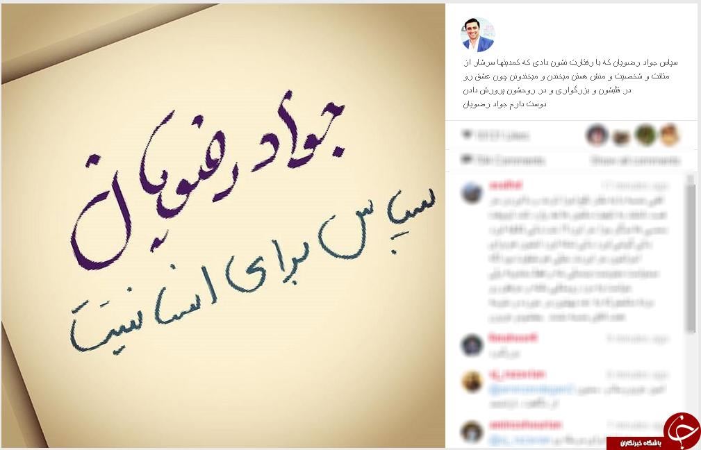 انسانیت جواد رضویان در اینستاگرام+عکس