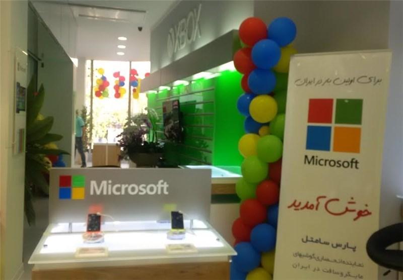 مایکروسافت در ایران مگه داریم مگه میشه + عکس