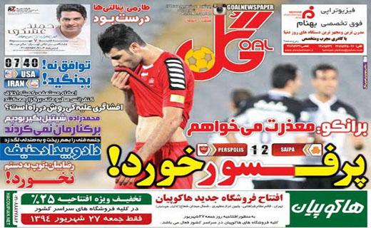 تصاویر نیم صفحه روزنامههای ورزشی 26 شهریور