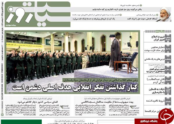 تصاویر صفحه نخست روزنامههای پنجشنبه 26 شهریور